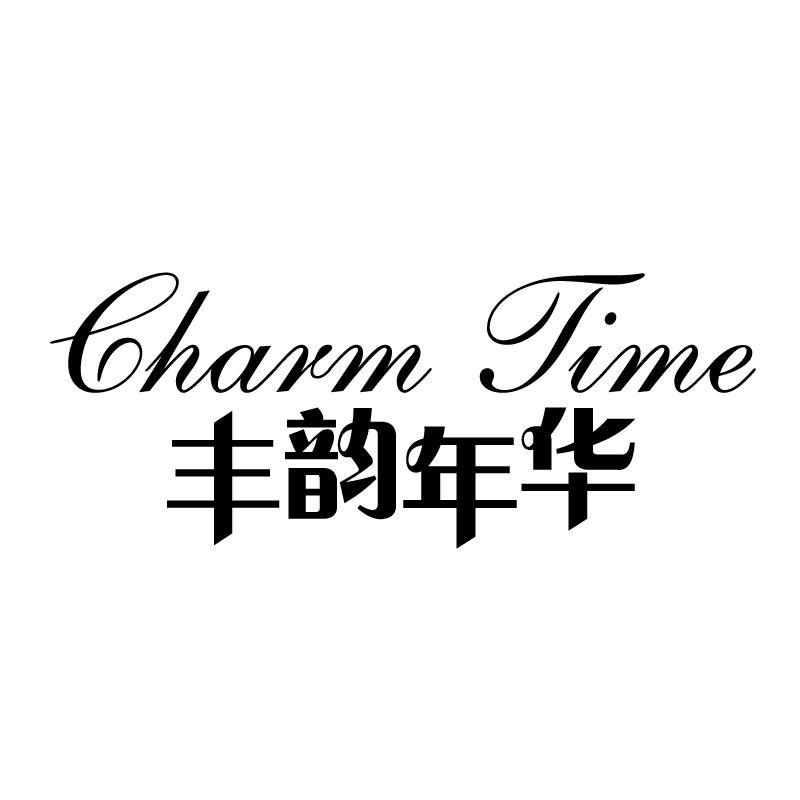 转让商标-丰韵年华 CHARM TIME