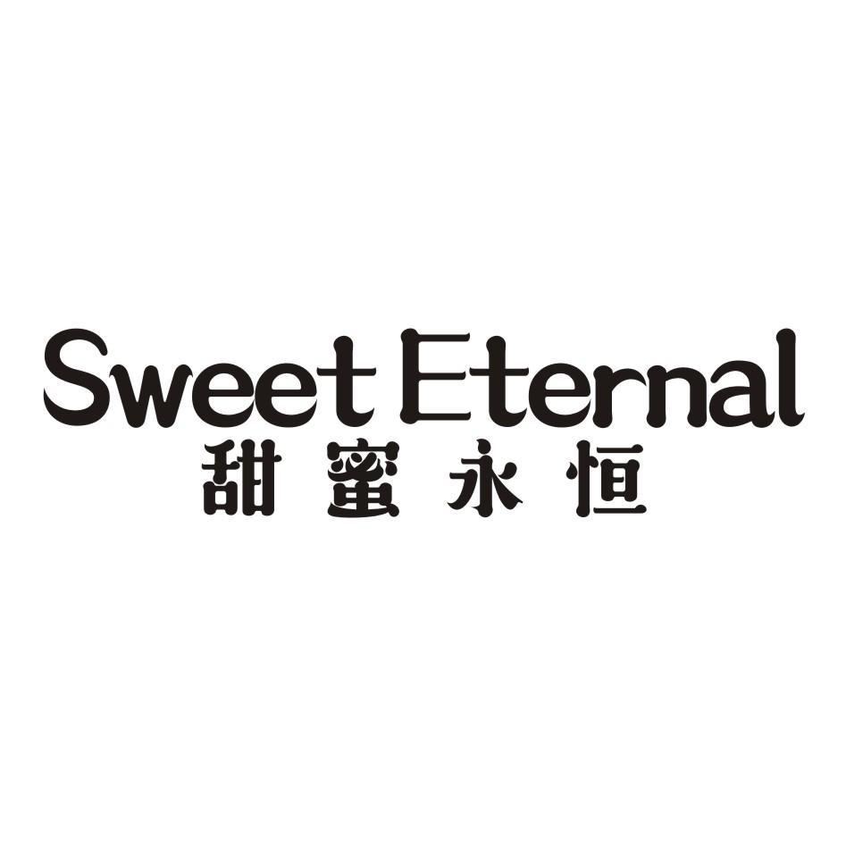 转让商标-SWEET ETERNAL 甜蜜永恒