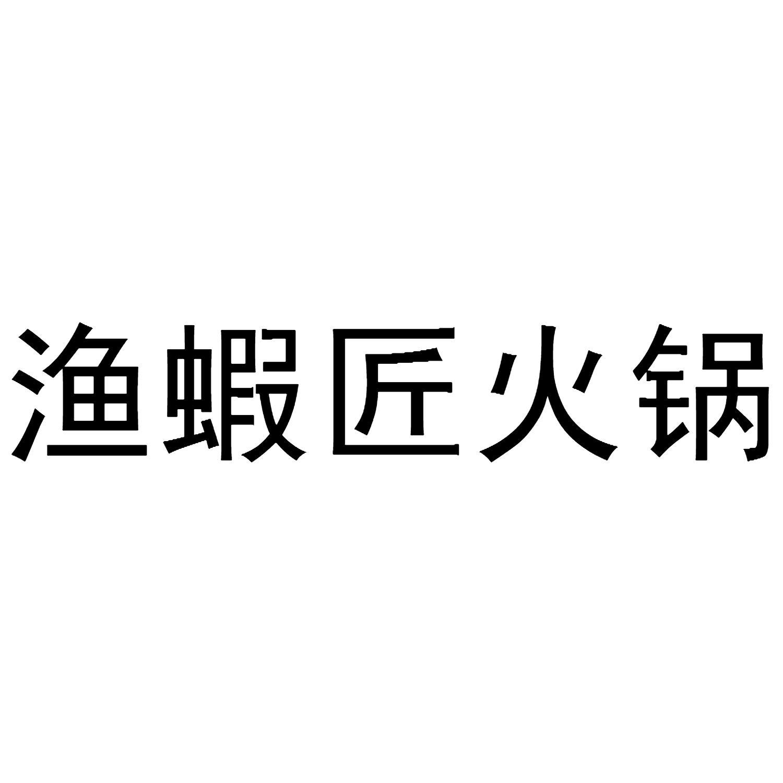 转让商标-渔虾匠火锅
