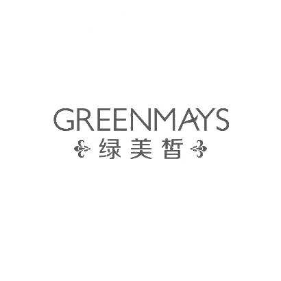 转让商标-绿美皙 GREENMAYS