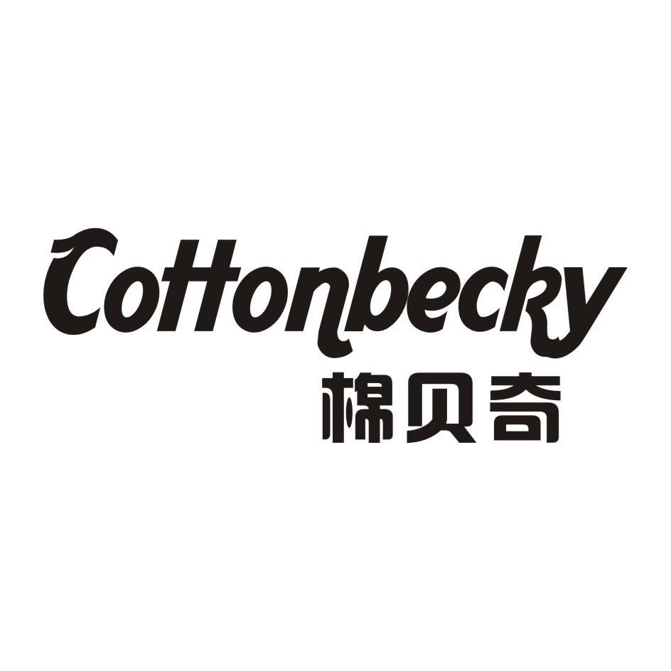 转让商标-棉贝奇 COTTONBECKY