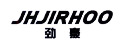 转让商标-劲豪  JHJIRHOO