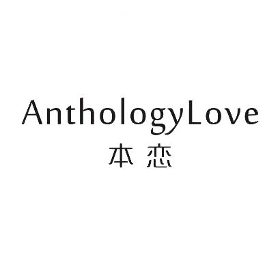 转让商标-本恋 ANTHOLOGYLOVE