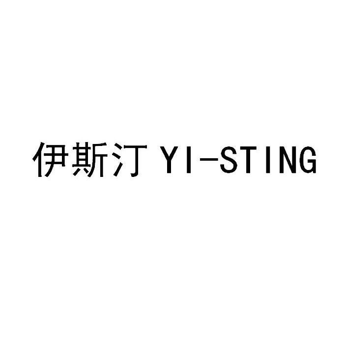 转让商标-伊斯汀 YI-STING
