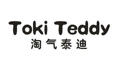 转让商标-淘气泰迪  TOKI TEDDY