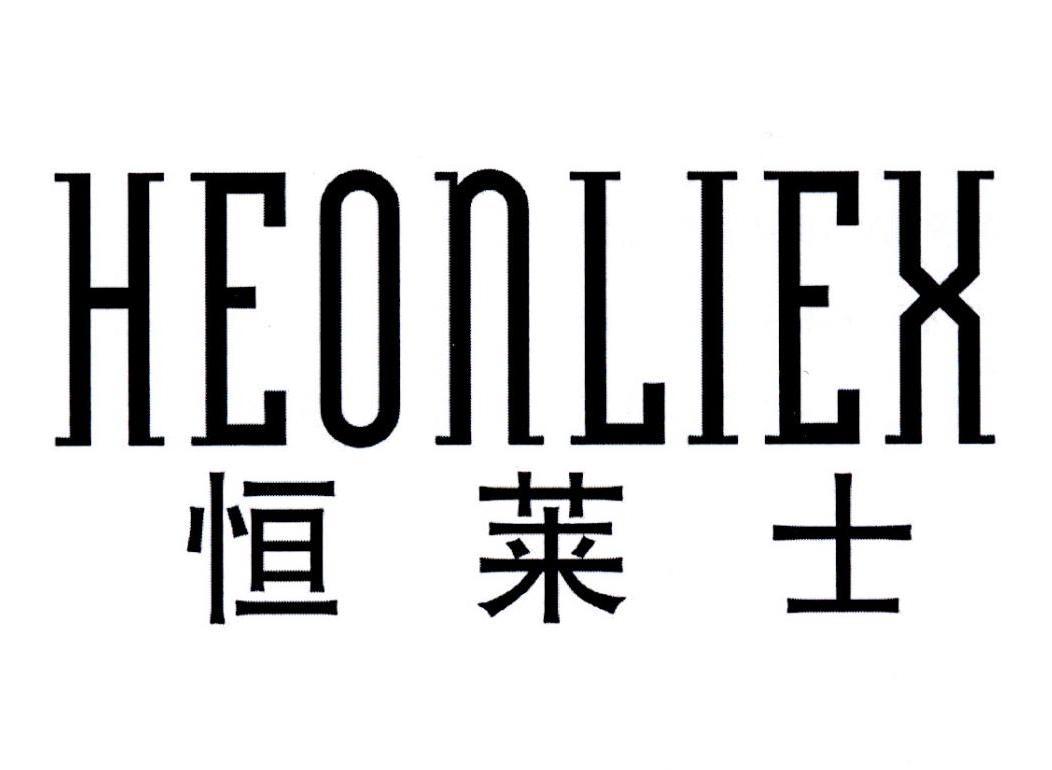 转让商标-恒莱士  HEONLIEX