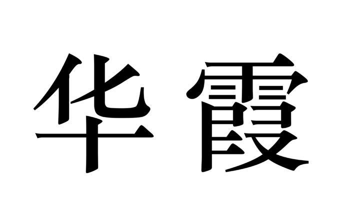 转让商标-华霞