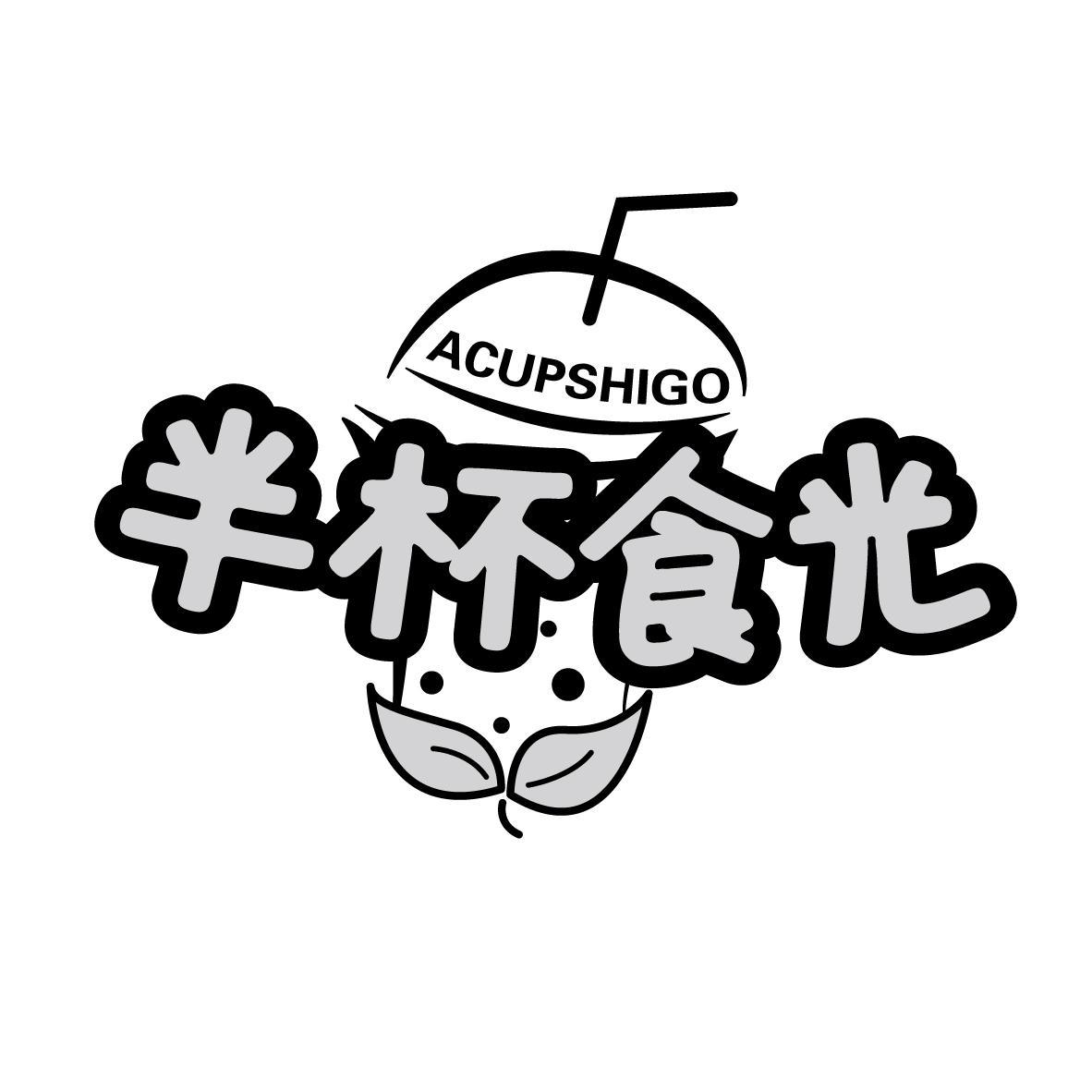 转让商标-半杯食光 ACUPSHIGO
