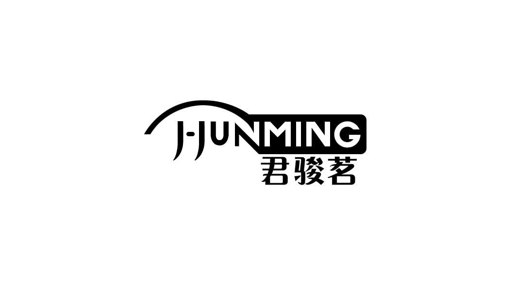 转让商标-君骏茗 J-JUNMING