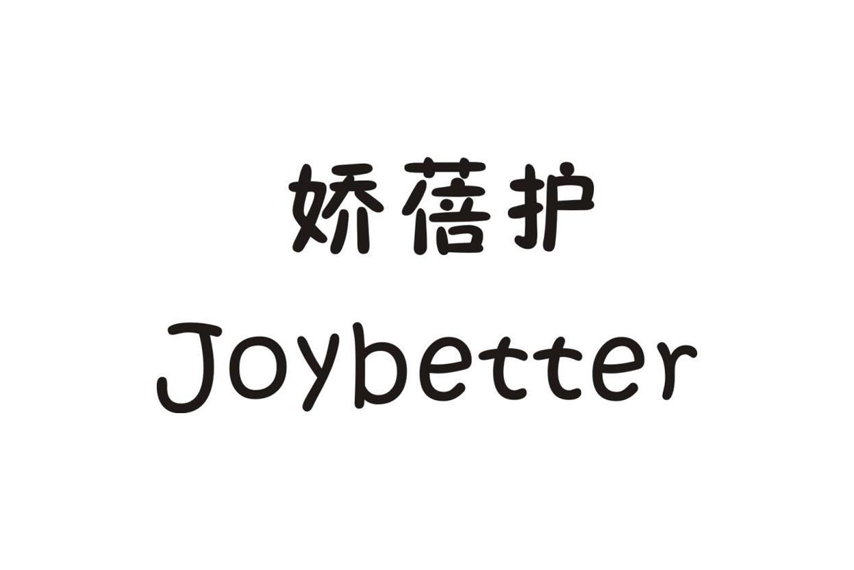 转让商标-娇蓓护  JOYBETTER