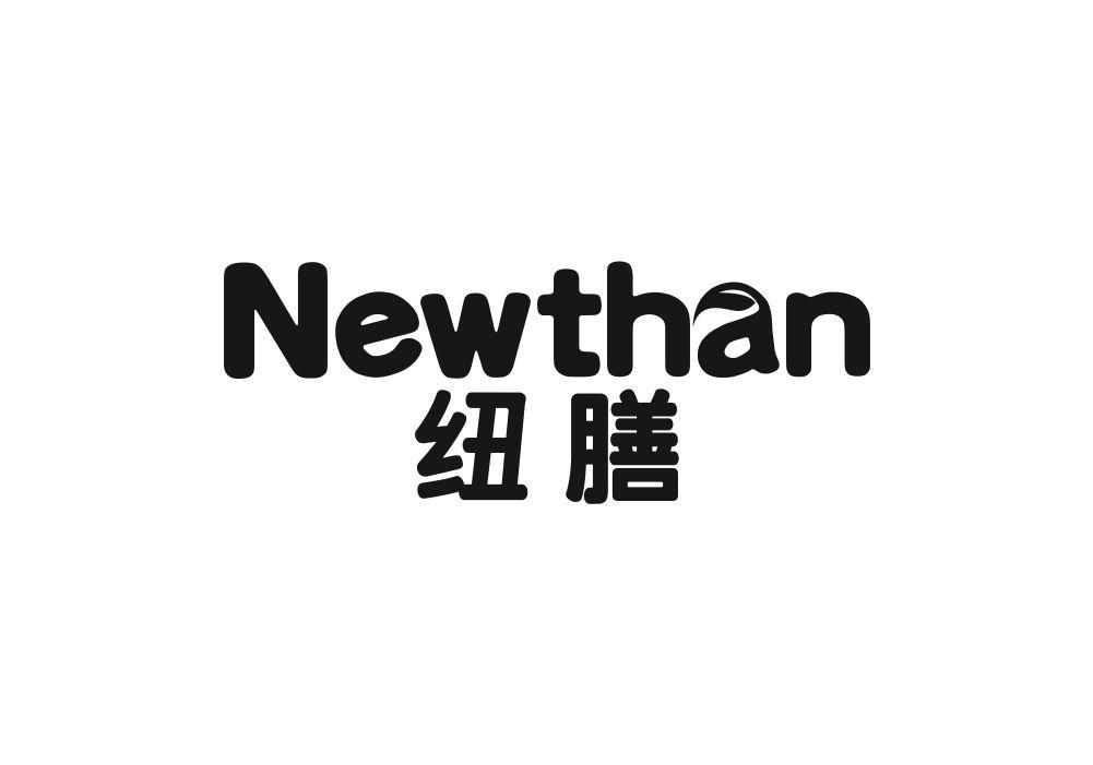 转让商标-纽膳 NEWTHAN