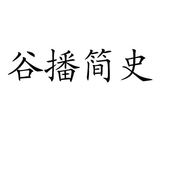 转让商标-谷播简史