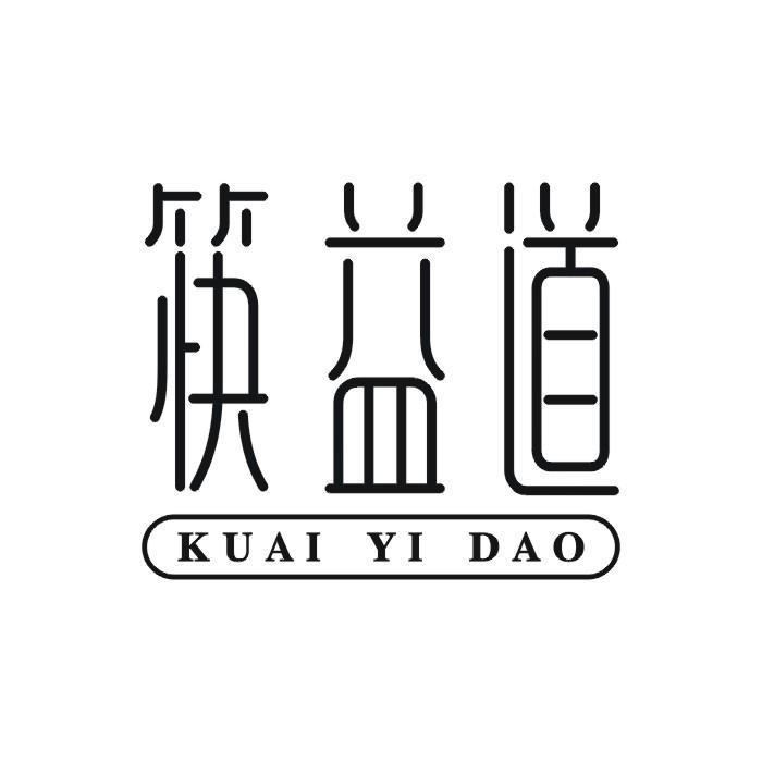 转让商标-筷益道