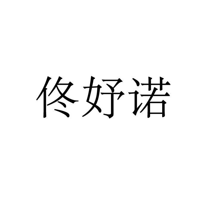 转让商标-佟妤诺