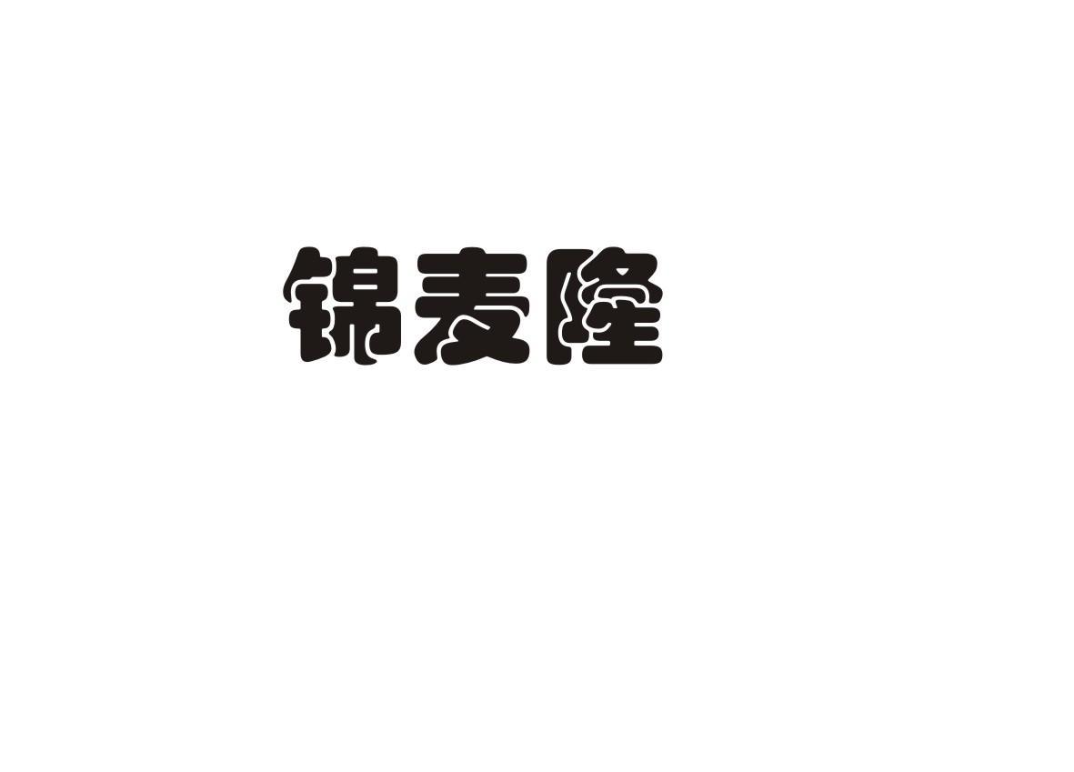 转让商标-锦麦隆