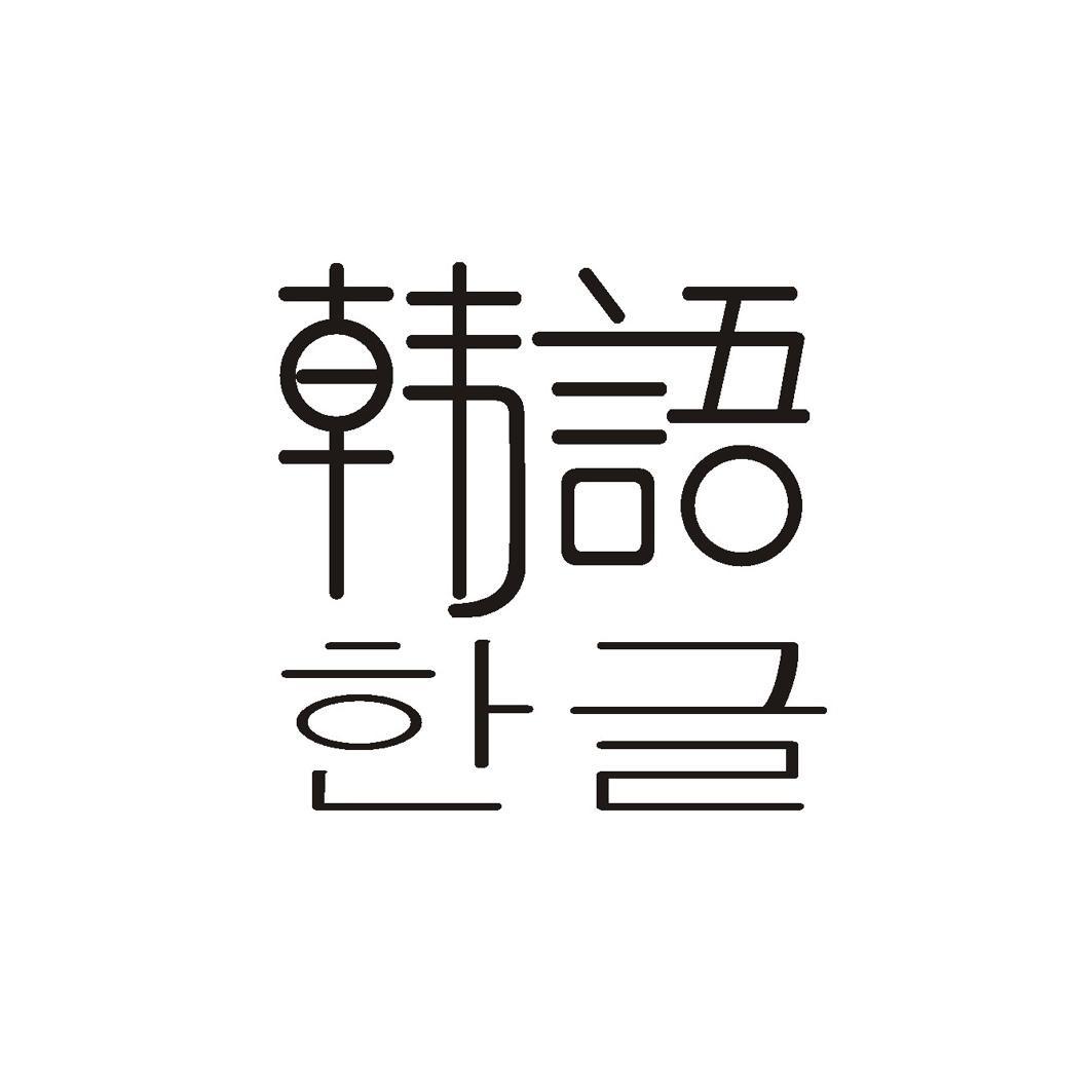 转让商标-韩语