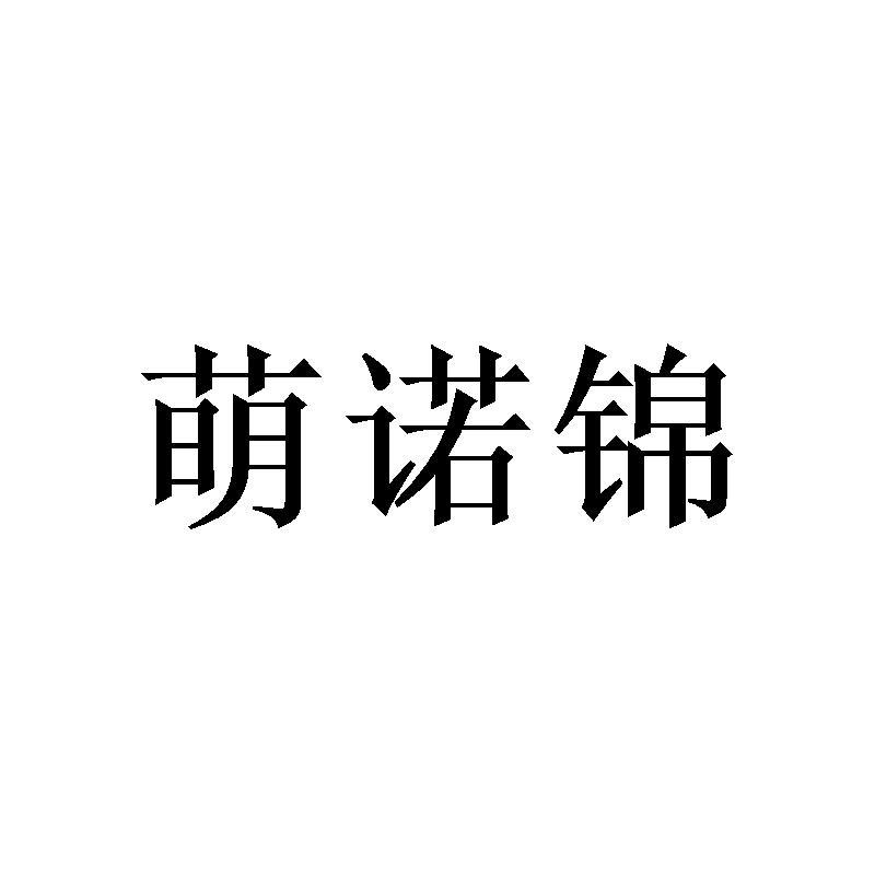 转让商标-萌诺锦