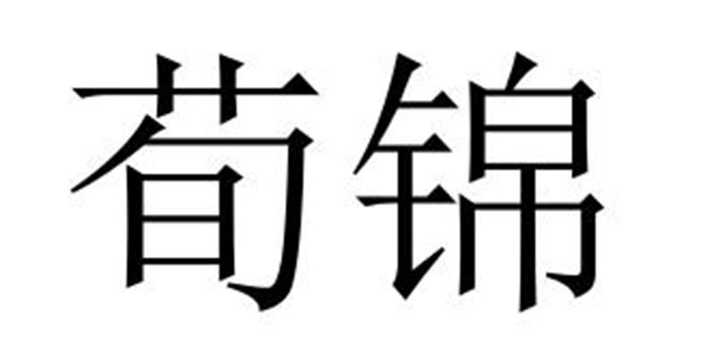 转让商标-荀锦