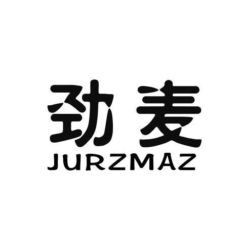 转让商标-劲麦 JURZMAZ