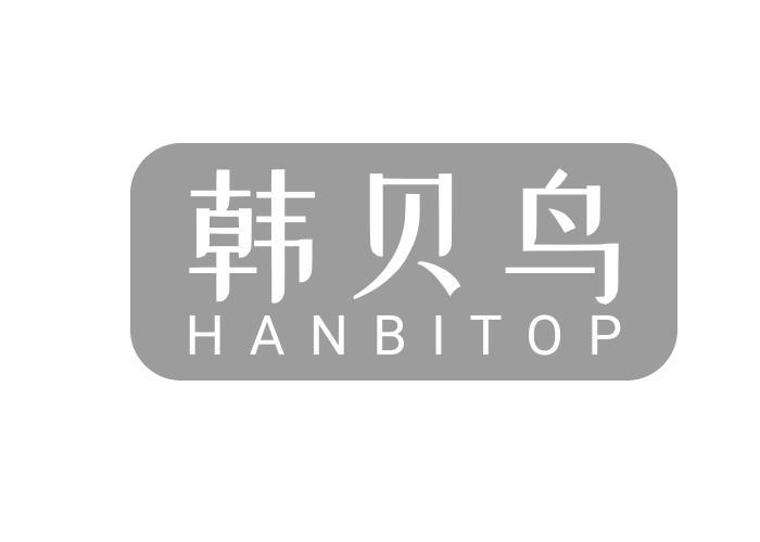 转让商标-韩贝鸟 HANBITOP