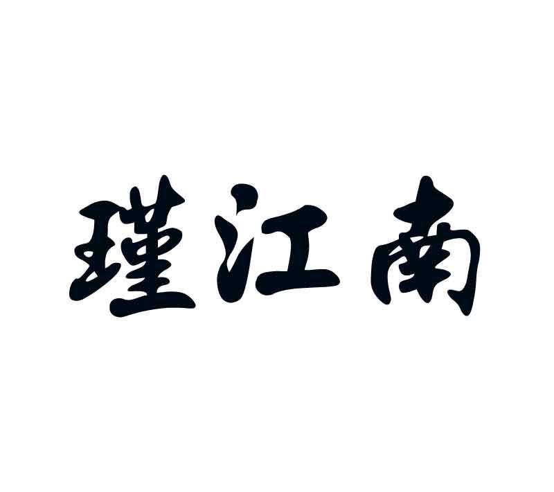 转让商标-瑾江南