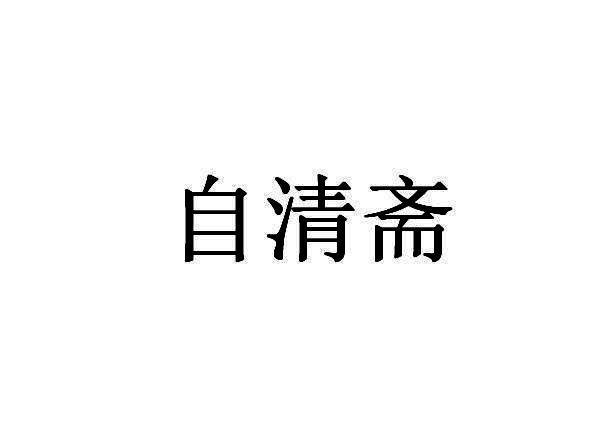 转让商标-自清斋