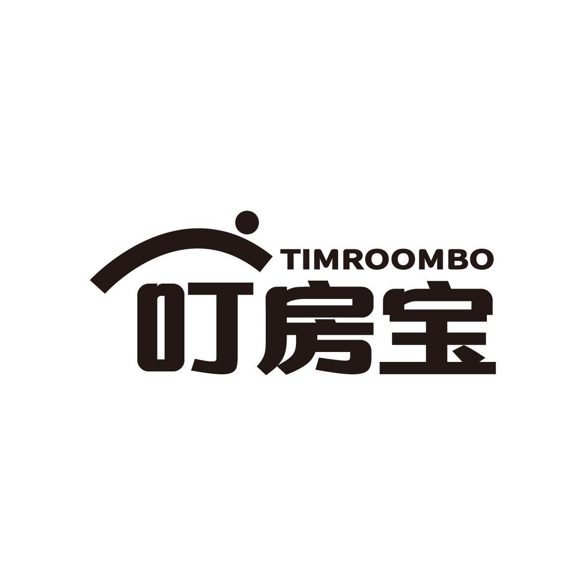 转让商标-叮房宝 TIMROOMBO