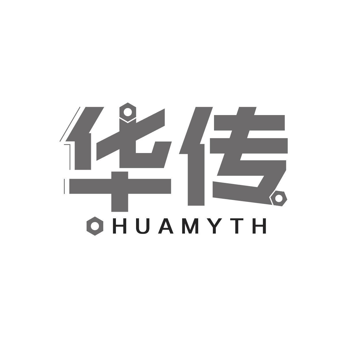 转让商标-华传 HUAMYTH