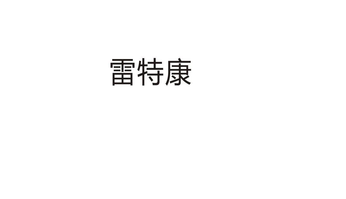 转让商标-雷特康