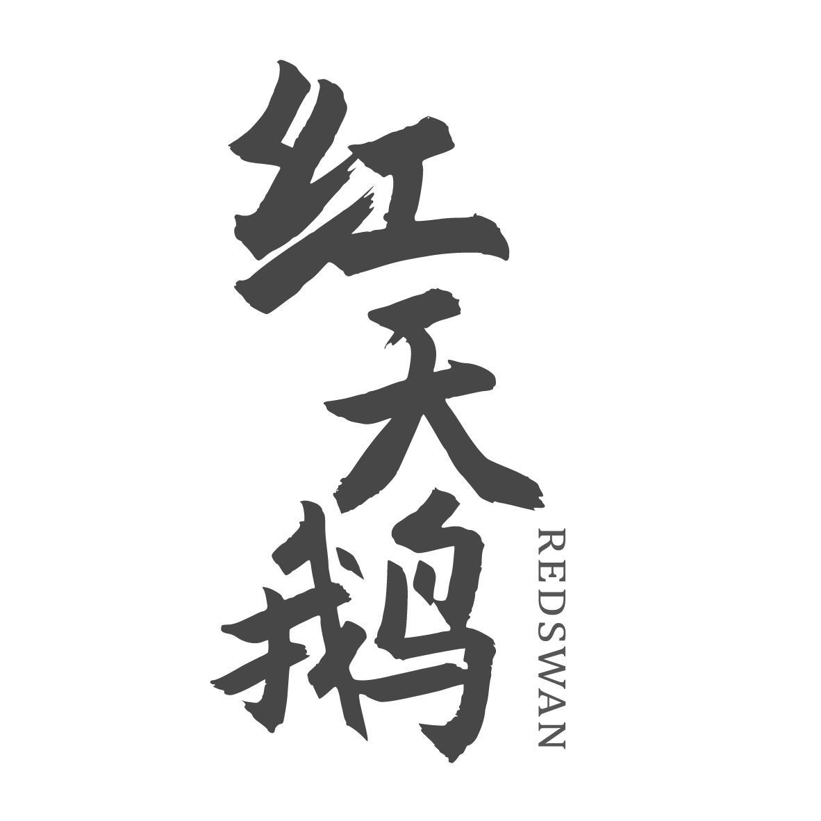 转让商标-红天鹅 REDSWAN