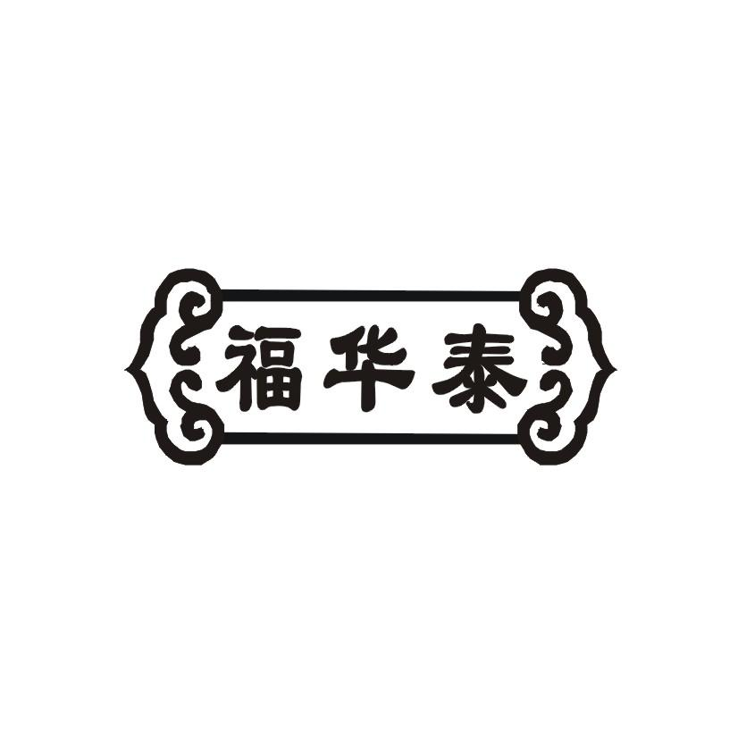 转让商标-福华泰