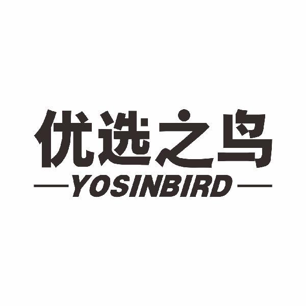 转让商标-优选之鸟 YOSINBIRD