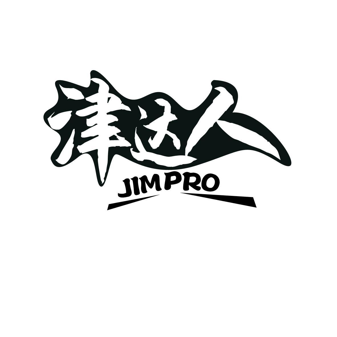 转让商标-津达人 JIMPRO