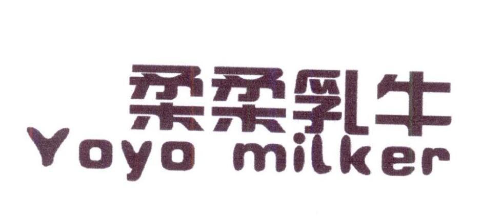 转让商标-柔柔乳牛 YOYO MILKER