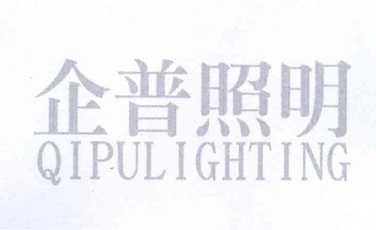 转让商标-企普照明 QIPULIGHTING