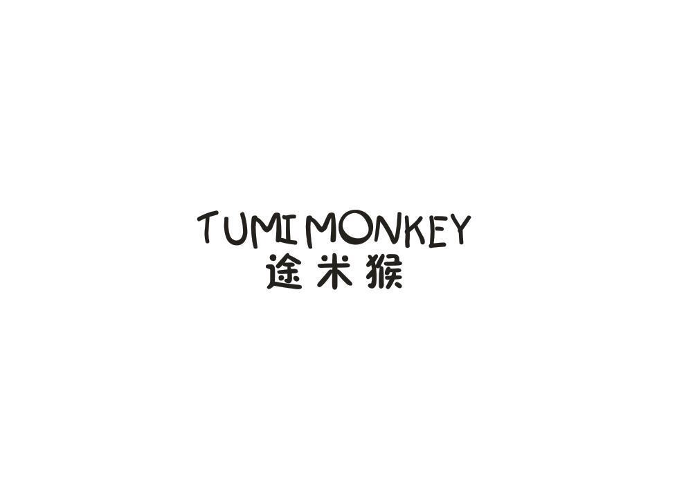 转让商标-途米猴  TUMIMONKEY