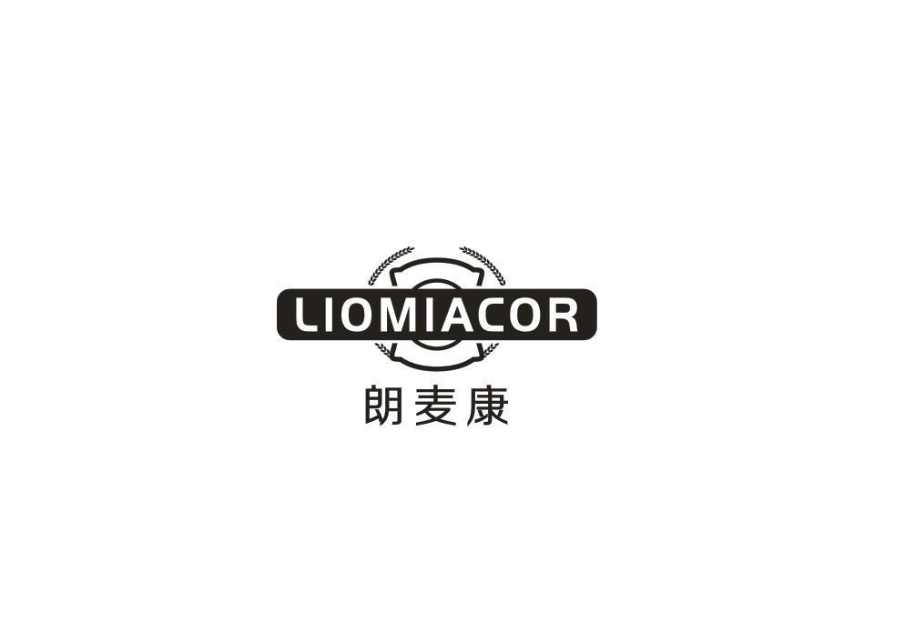 转让商标-朗麦康 LIOMIACOR