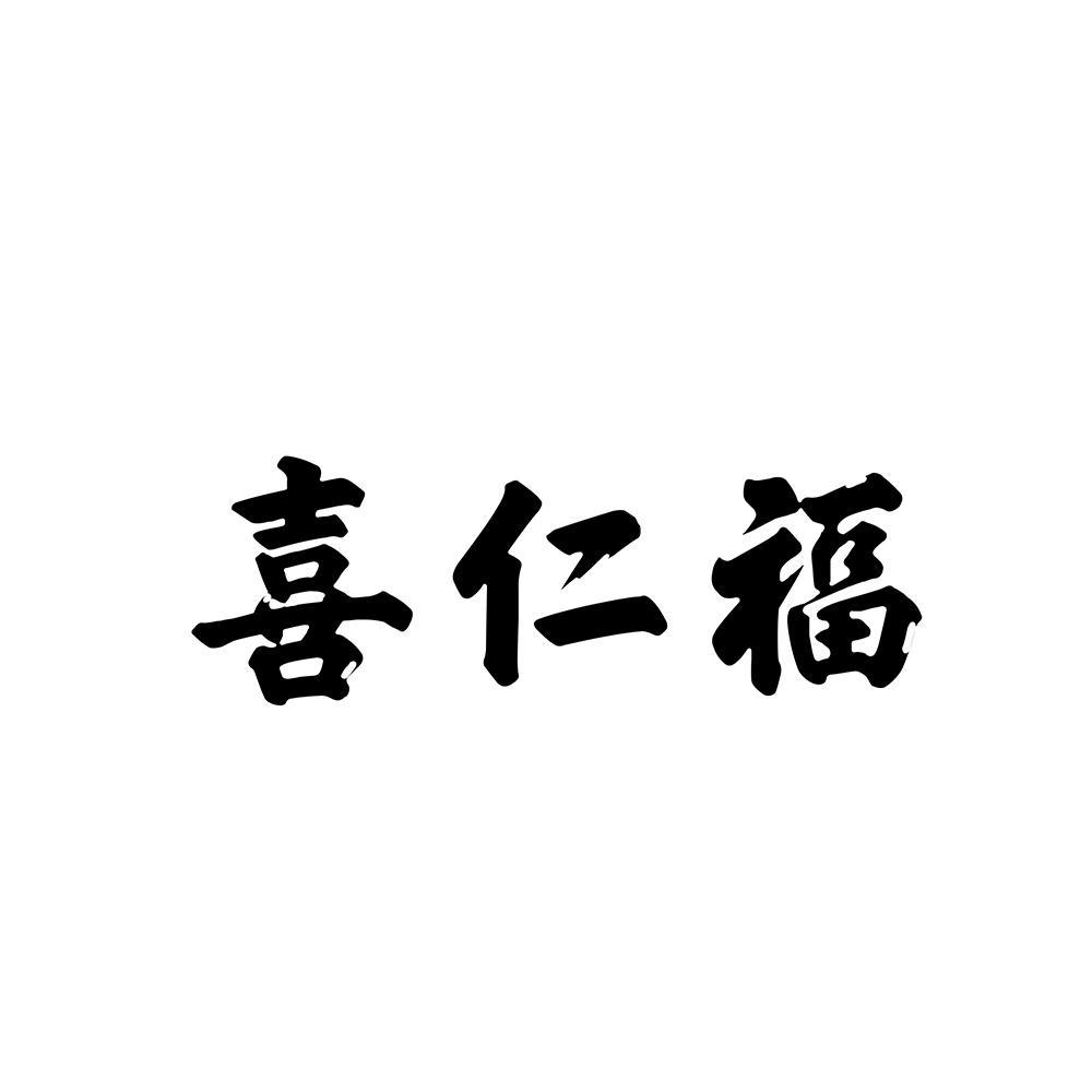 转让商标-喜仁福