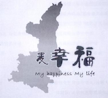 转让商标-麦幸福 MY HAPPINESS MY LIFE