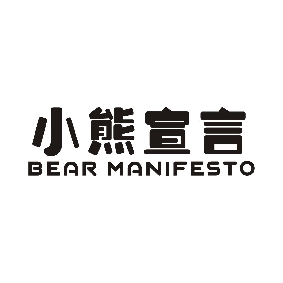 转让商标-BEAR MANIFESTO小熊宣言