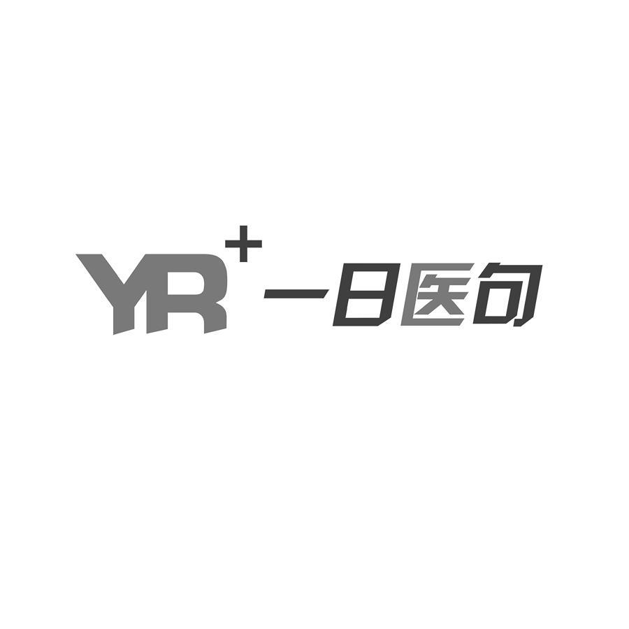 转让商标-YR 一日医句