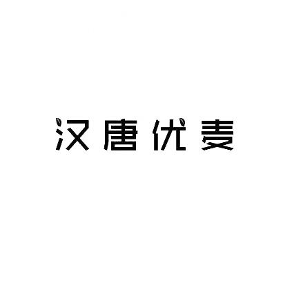 转让商标-汉唐优麦