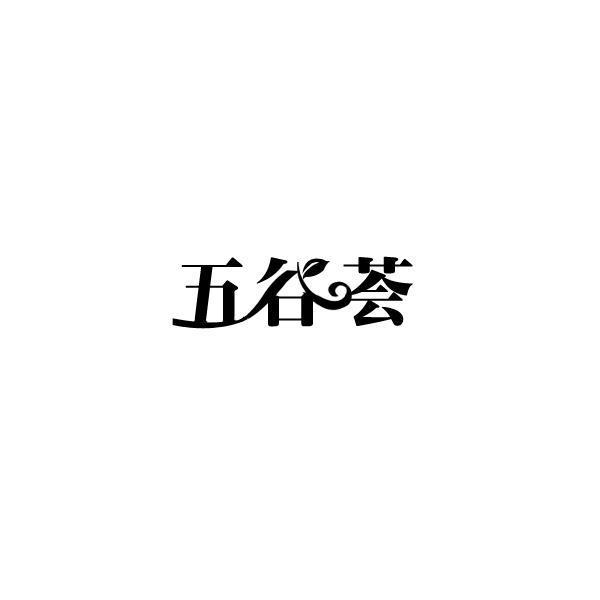 转让商标-五谷荟
