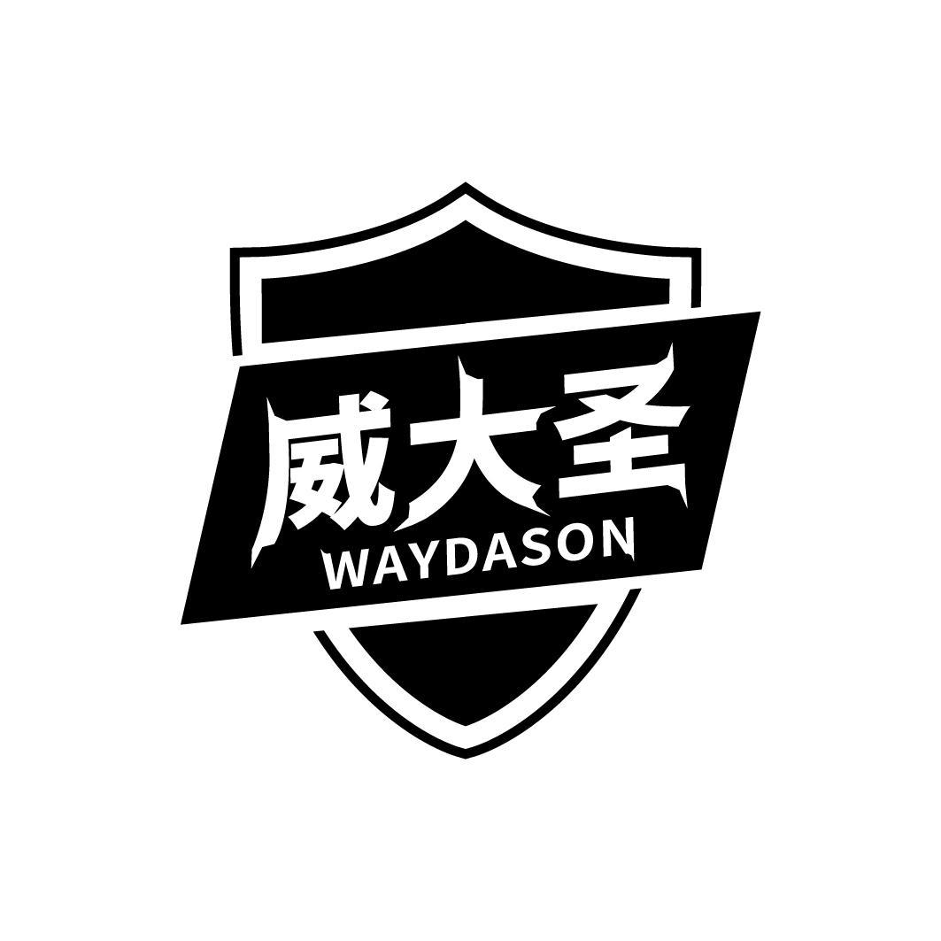 转让商标-威大圣 WAYDASON