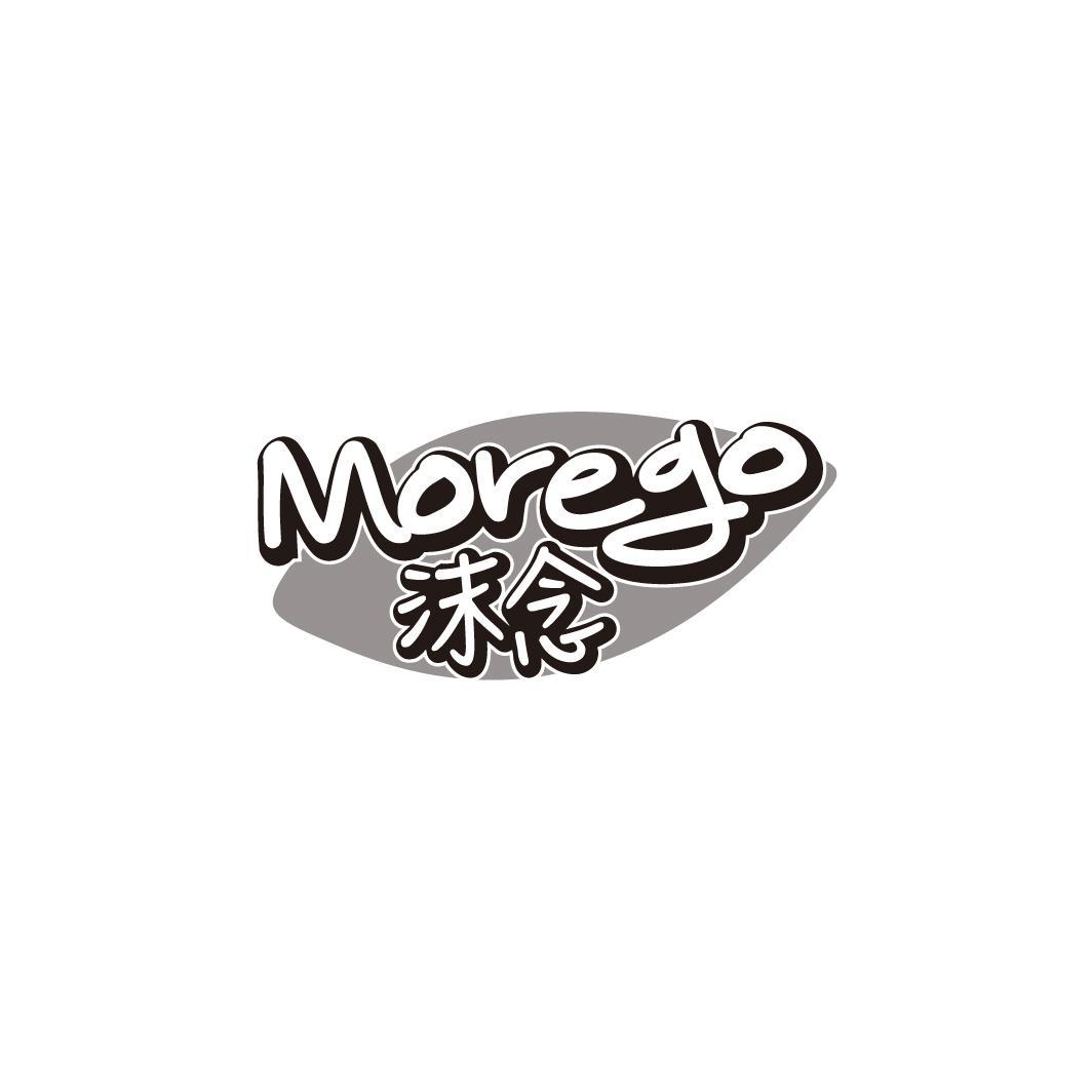 转让商标-沫念 MOREGO