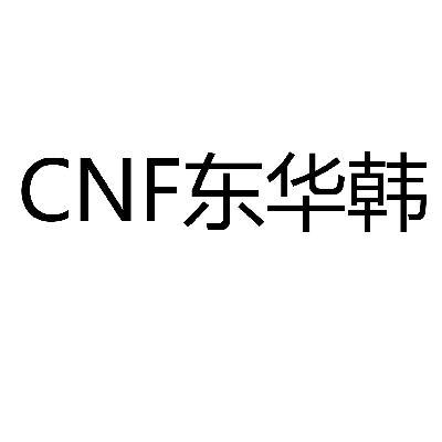 转让商标-东华韩  CNF
