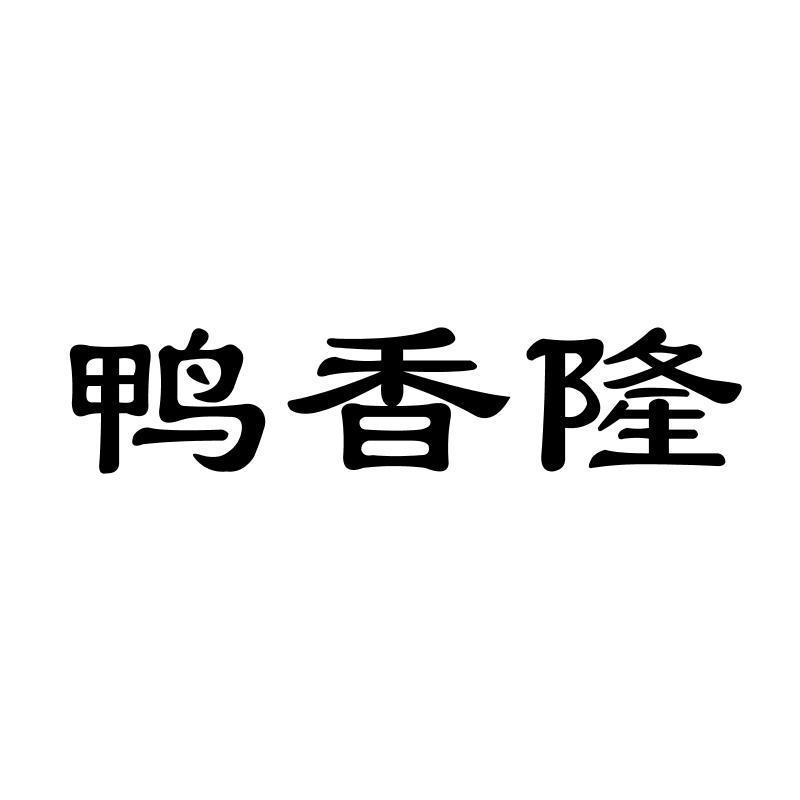 转让商标-鸭香隆