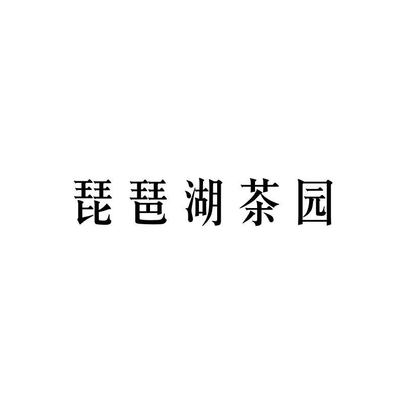 转让商标-琵琶湖茶园