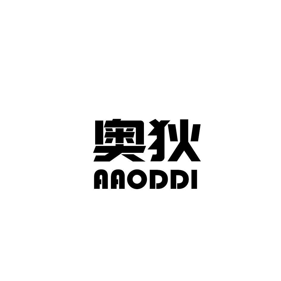 转让商标-奥狄 AAODDI