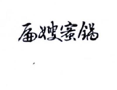 转让商标-扁嫂蜜锅